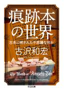 痕跡本の世界 古本に残された不思議な何か (ちくま文庫)(ちくま文庫)