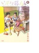 いぶり暮らし(ゼノンコミックス) 5巻セット