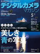 デジタルカメラマガジン 2015年5月号(デジタルカメラマガジン)