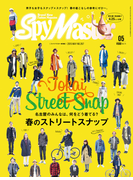 Spy Master TOKAI 2015年5月号(Spy Master TOKAI)