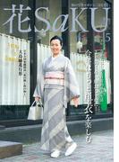 和の生活マガジン 花saku 2015年5月号
