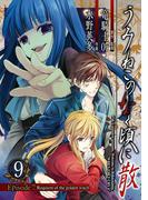 うみねこのなく頃に散 Episode7:Requiem of the golden witch 9巻(ガンガンコミックス)