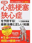 図解心筋梗塞・狭心症を予防する!最新治療と正しい知識 日本人の死因No.2「心臓病」!
