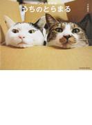 シンクロ姉妹猫 うちのとらまる (タツミムック)(タツミムック)