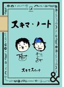 &BOOKS スキマ・ノート(&BOOKS)