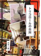 &BOOKS トリコロールの台所(&BOOKS)