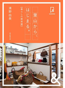 &BOOKS 葉山から、はじまる。 暮らしの雑貨編(&BOOKS)