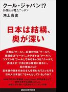 クール・ジャパン!? 外国人が見たニッポン(講談社現代新書)
