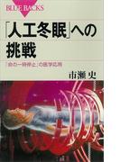 「人工冬眠」への挑戦 「命の一時停止」の医学応用(ブルー・バックス)