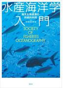 水産海洋学入門 海洋生物資源の持続的利用(KS農学専門書)