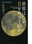 世界はなぜ月をめざすのか 月面に立つための知識と戦略(ブルー・バックス)