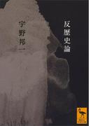 反歴史論(講談社学術文庫)