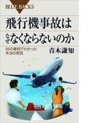 飛行機事故はなぜなくならないのか 55の事例でわかった本当の原因(ブルー・バックス)