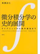 微分積分学の史的展開 ライプニッツから高木貞治まで(KS理工学専門書)