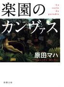 楽園のカンヴァス(新潮文庫)(新潮文庫)