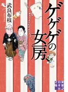 ゲゲゲの女房(実業之日本社文庫)