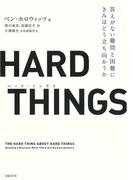 【期間限定価格】HARD THINGS