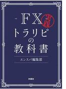 実践 FXトラリピの教科書(SPA!BOOKS)