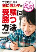 できるだけ塾に通わずに受験に勝つ方法(扶桑社文庫)