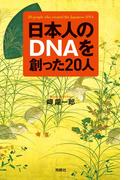 日本人のDNAを創った20人(扶桑社BOOKS)