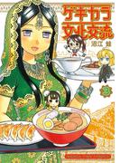 ゲキカラ文化交流 3巻(まんがタイムコミックス)