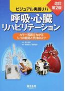 呼吸・心臓リハビリテーション カラー写真でわかるリハの根拠と手技のコツ 改訂第2版 (ビジュアル実践リハ)