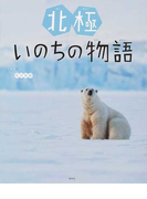 北極・いのちの物語