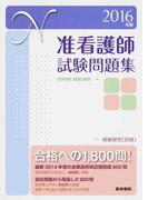 准看護師試験問題集 2016年版