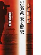 浜名湖 愛と歴史 (FUTABA NOVELS 十津川警部)(FUTABA NOVELS(フタバノベルズ))