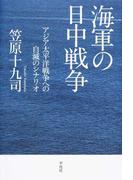 海軍の日中戦争 アジア太平洋戦争への自滅のシナリオ