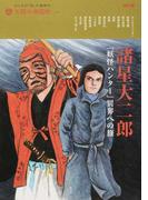 諸星大二郎 『妖怪ハンター』異界への旅
