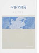 大杉栄研究 オンデマンド
