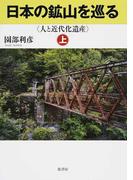 日本の鉱山を巡る 人と近代化遺産 上
