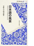 日本語の風景 文字はどのように書かれてきたのか (SI Libretto)