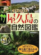 世界自然遺産屋久島の自然図鑑