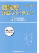 膀胱癌診療ガイドライン 2015年版