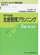 生産管理プランニング 専門知識 第3版 3級 (ビジネス・キャリア検定試験標準テキスト)