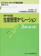 生産管理オペレーション 専門知識 第3版 3級 (ビジネス・キャリア検定試験標準テキスト)