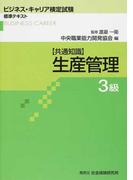 生産管理 共通知識 3級 (ビジネス・キャリア検定試験標準テキスト)
