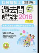 社会福祉士国家試験過去問解説集 2016 第25回−第27回全問完全解説