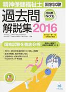 精神保健福祉士国家試験過去問解説集 2016 第15回−第17回全問完全解説