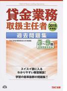 貸金業務取扱主任者過去問題集 2015年度版
