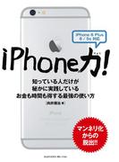 【期間限定ポイント50倍】iPhone力!知っている人だけが秘かに実践しているお金も時間も得する最強の使い方〈iPhone 6 Plus/6/5s対応〉