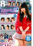kawaii*女のコmagazine