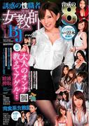 女教師BJ Vol.2