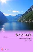 青きフィヨルド(ハーレクイン・プレゼンツ作家シリーズ別冊)