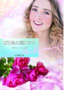 ばら色の頬にキス(ハーレクイン文庫)