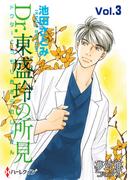 Dr.東盛玲の所見 Vol.03(夢幻燈コミックス)