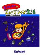 ヒロヒロヤのミュージシャン生活(キーボード・マガジン)