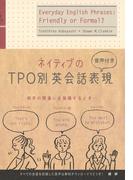 ネイティブのTPO別英会話表現(音声付)(ネイティブ表現シリーズ)